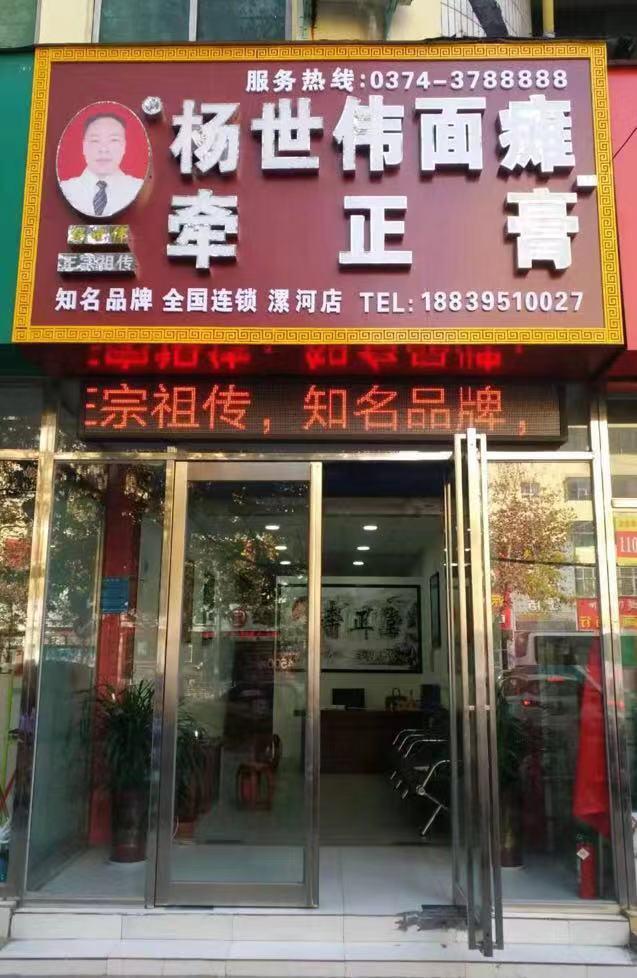 8杨世伟牵正膏漯河店.jpg