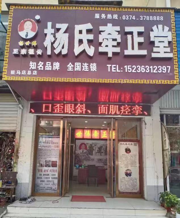 7杨世伟牵正膏驻马店店.jpg