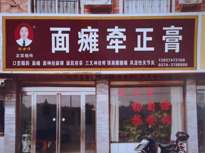 5杨世伟牵正膏襄城店.jpg