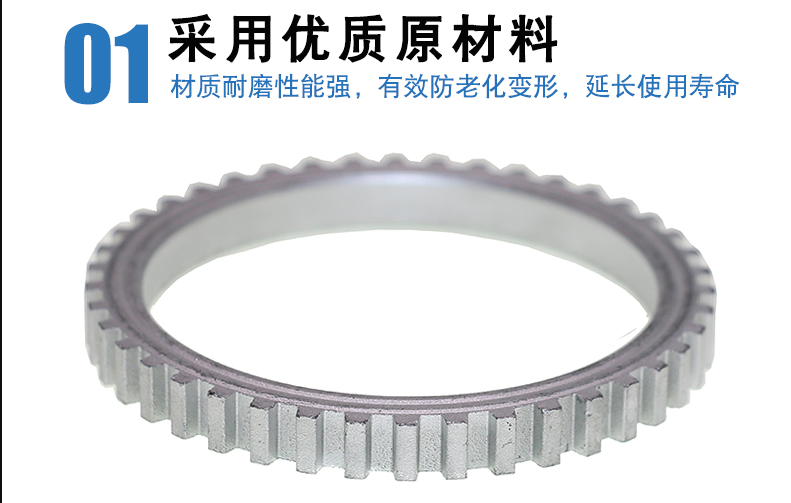 ABS齒圈產品采用優質材料