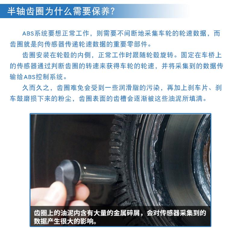 ABS齒圈產品保養