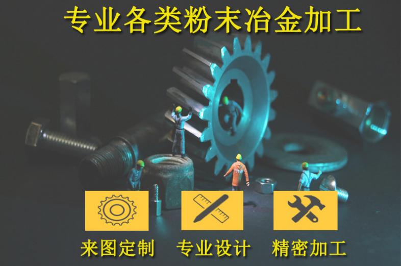 粉末冶金加工技術