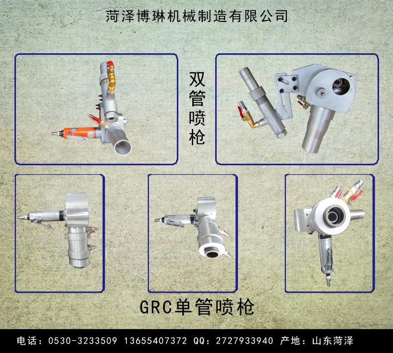 GRC單雙噴槍組圖副本.jpg
