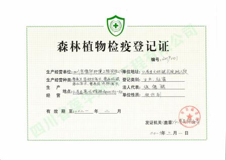 森林植物检疫登记证