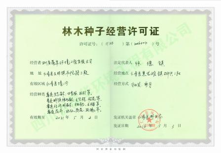 林木种子经营许可证(正本)