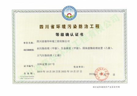 环境污染防治等级确认证书(甲级)正本