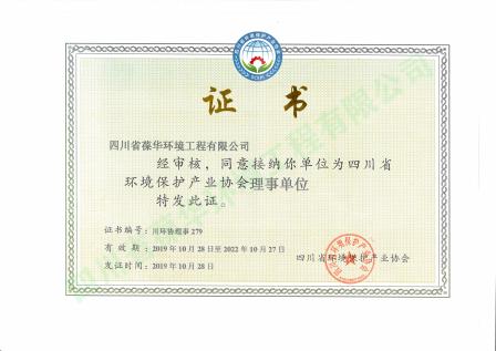 四川省环保理事单位