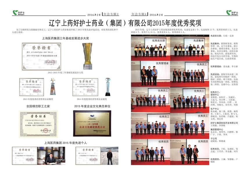 辽宁上药好护士药业(集团)有限公司2015年度优秀奖项.jpg