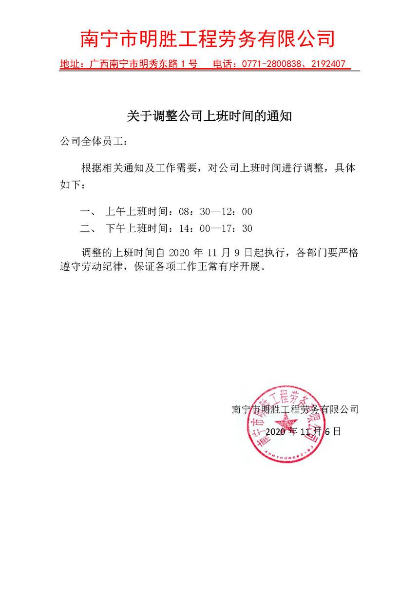 20201106关于调整上班时间的通知南宁市明胜工程劳务有限公司.jpg