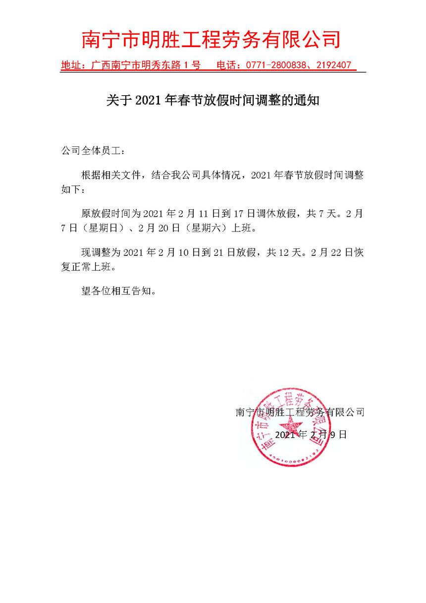 关于2021年春节放假时间调整的通知南宁市明胜工程劳务有限公司.jpg