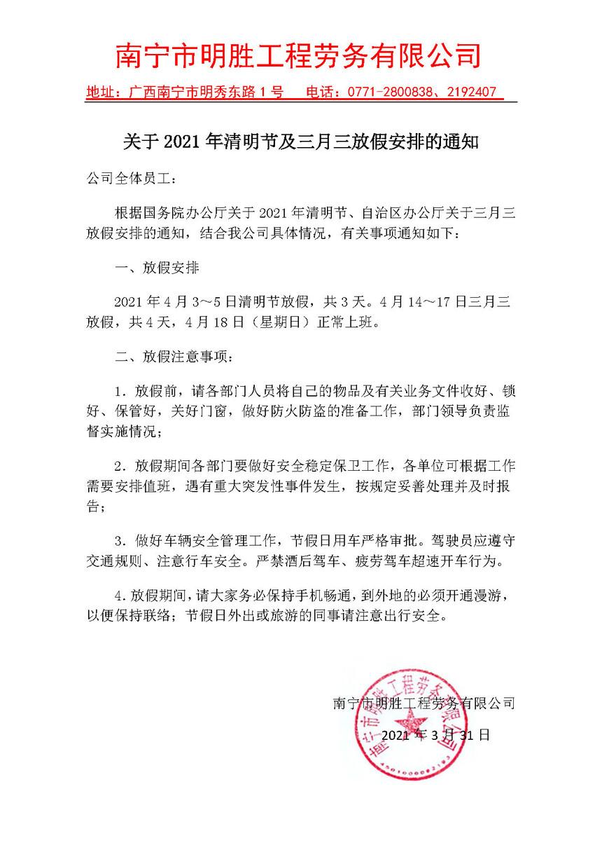 202103 关于2021年清明节及三月三放假安排的通知南宁市明胜工程劳务有限公司.jpg