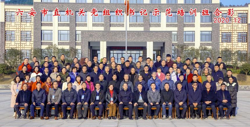 六安市直机关党组织书记示范培训班合影_Jc.jpg