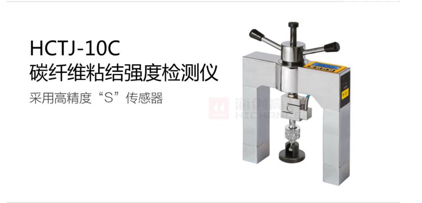 碳纖維粘接強度檢測儀.png
