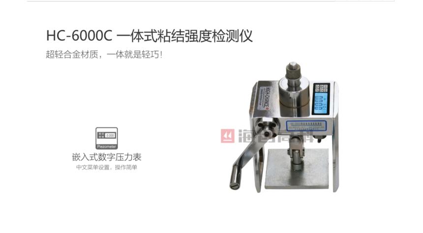 一體式粘接強度檢測儀.png