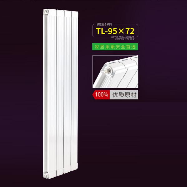 铜铝复合95X72散热器.jpg
