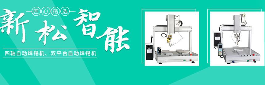 南京新松自动化科技有限公司网站建设由南京讯搜营销完成并上线
