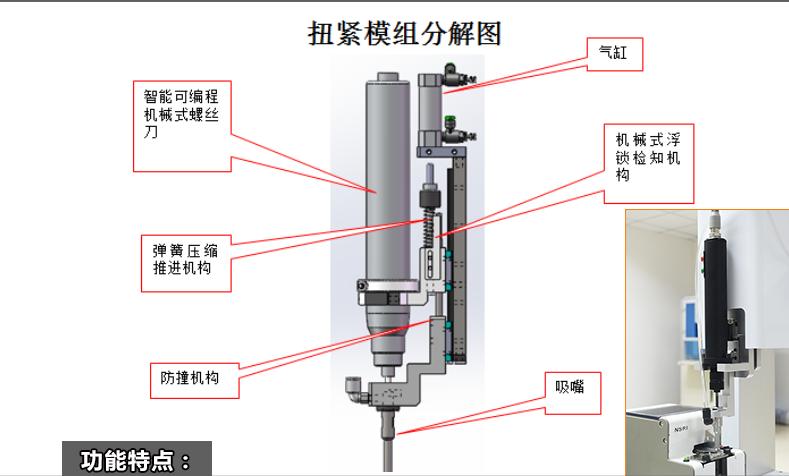 桌面式全自动打螺丝机用途介绍