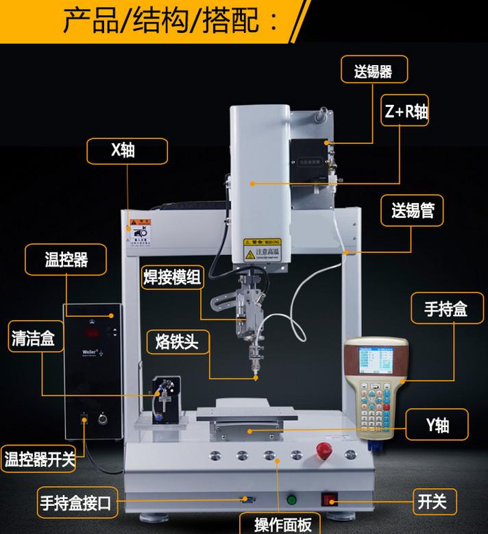 三轴自动焊锡机的特点介绍