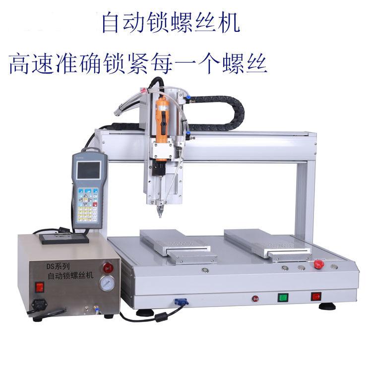 自动拧螺丝机生产厂家