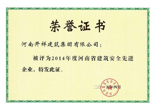 2014年度河南省建筑安全先进企业-0.png