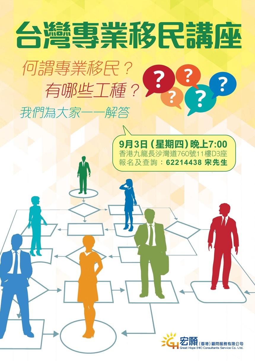台灣專業移民講座.jpg