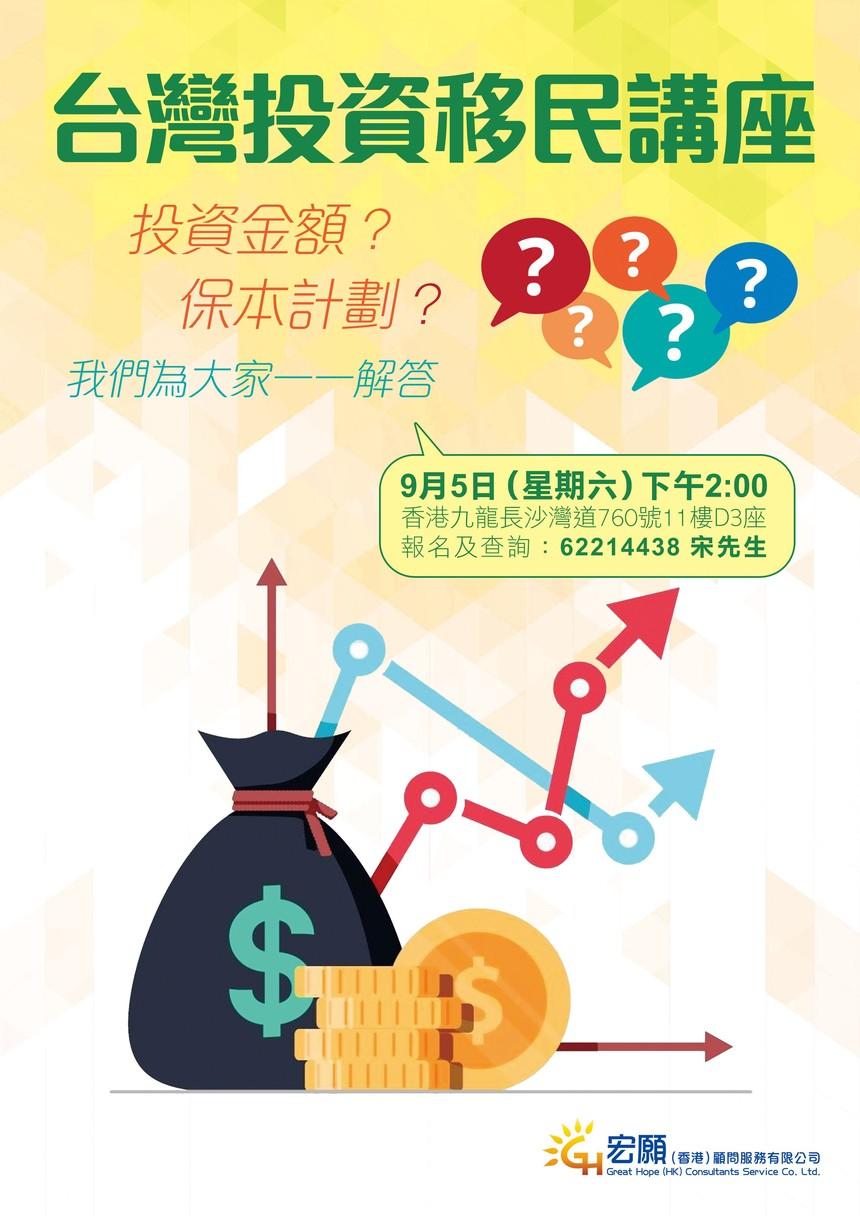 台灣投資移民講座.jpg
