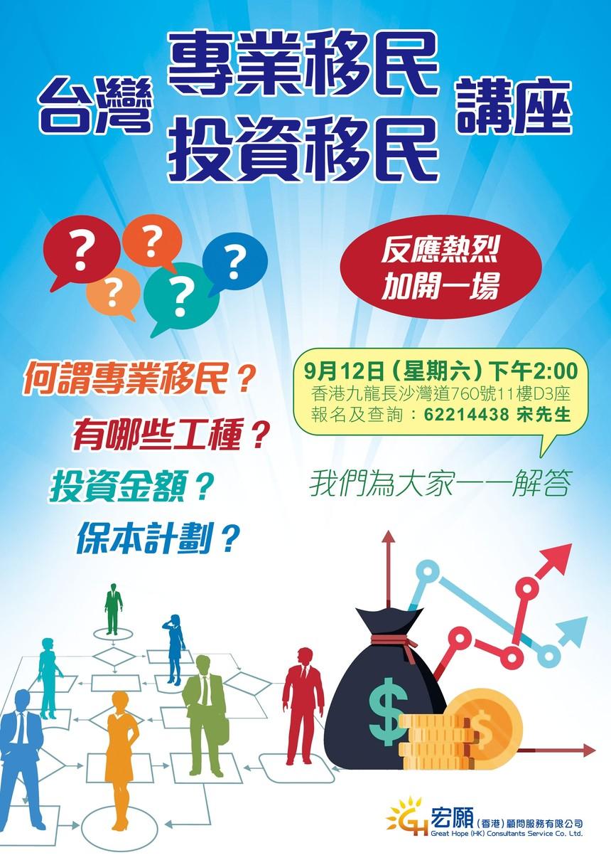 台灣專業移民投資移民講座0912.jpg