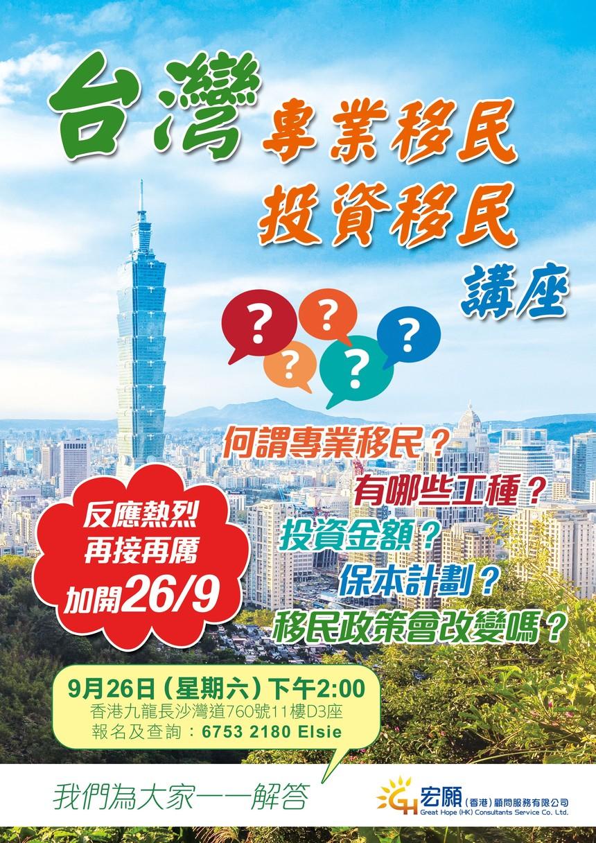 台灣專業移民投資移民講座0926.jpg
