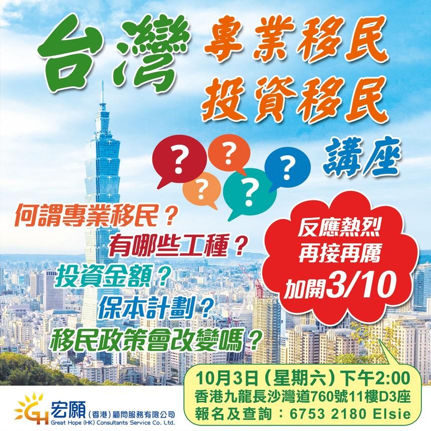 台灣專業移民投資移民講座1003 (方).jpg