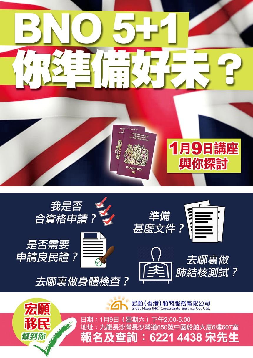 20210109 英國BNO 5+1.jpg