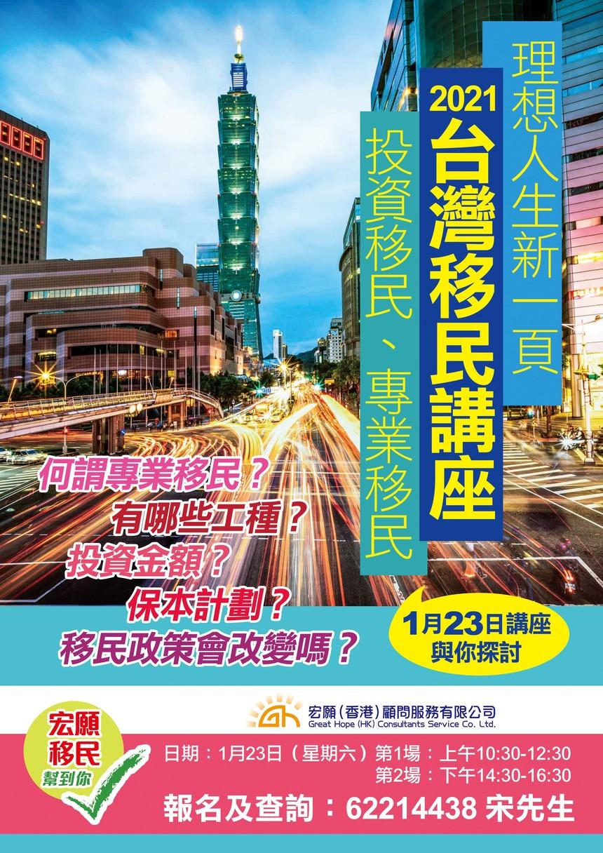 20210123 台灣移民講座.jpg