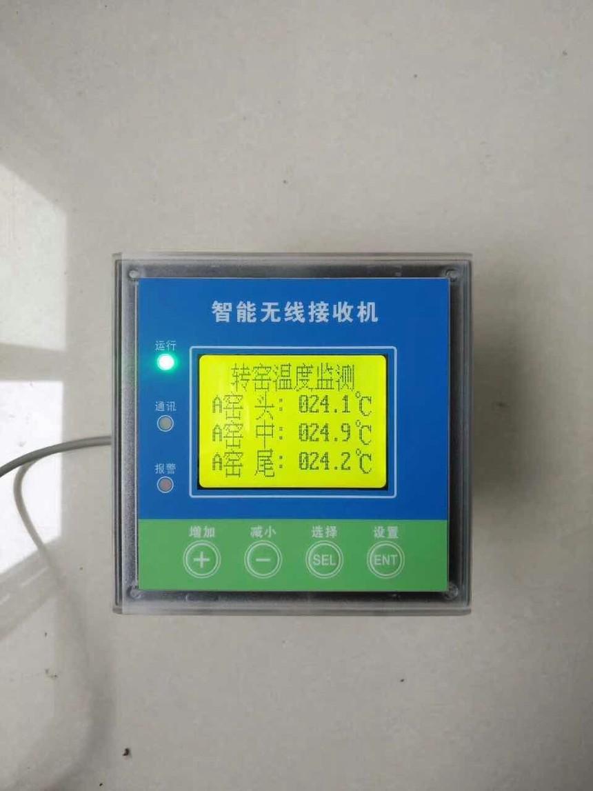 无线温度接收机2