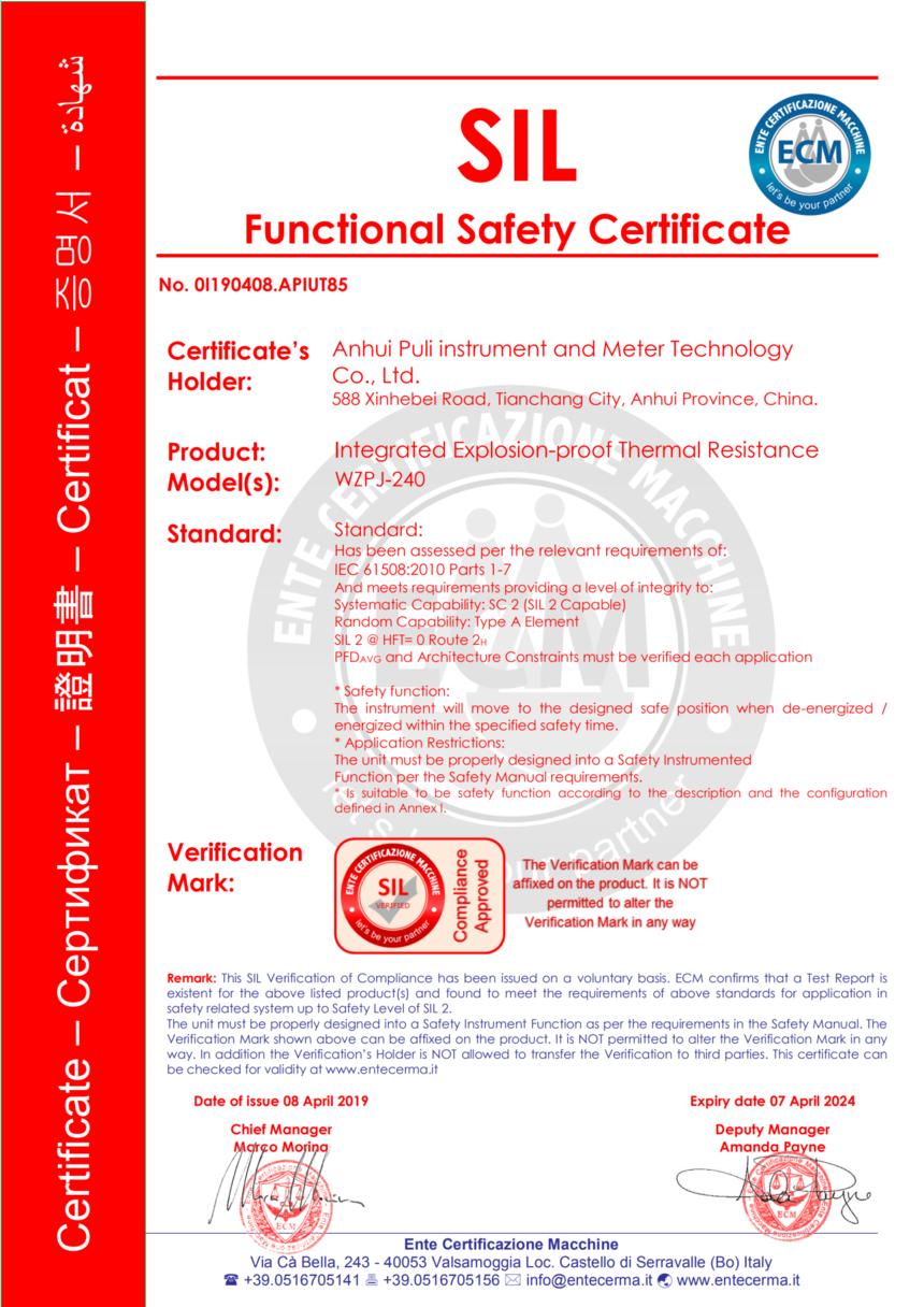 SIL2认证一体化防爆热电阻1
