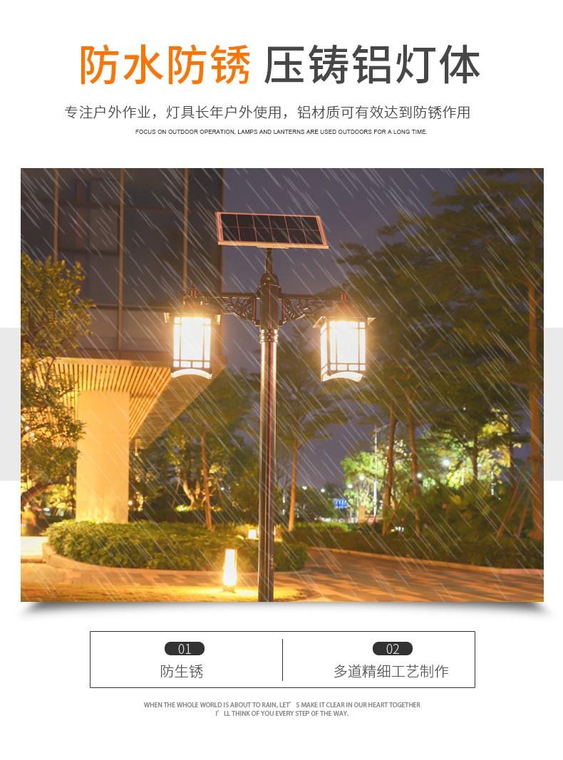 太阳能庭院灯种类