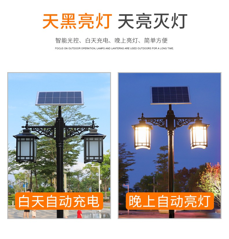中式太阳能庭院灯
