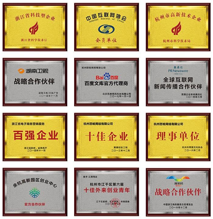 怒蛙资质(网站).jpg