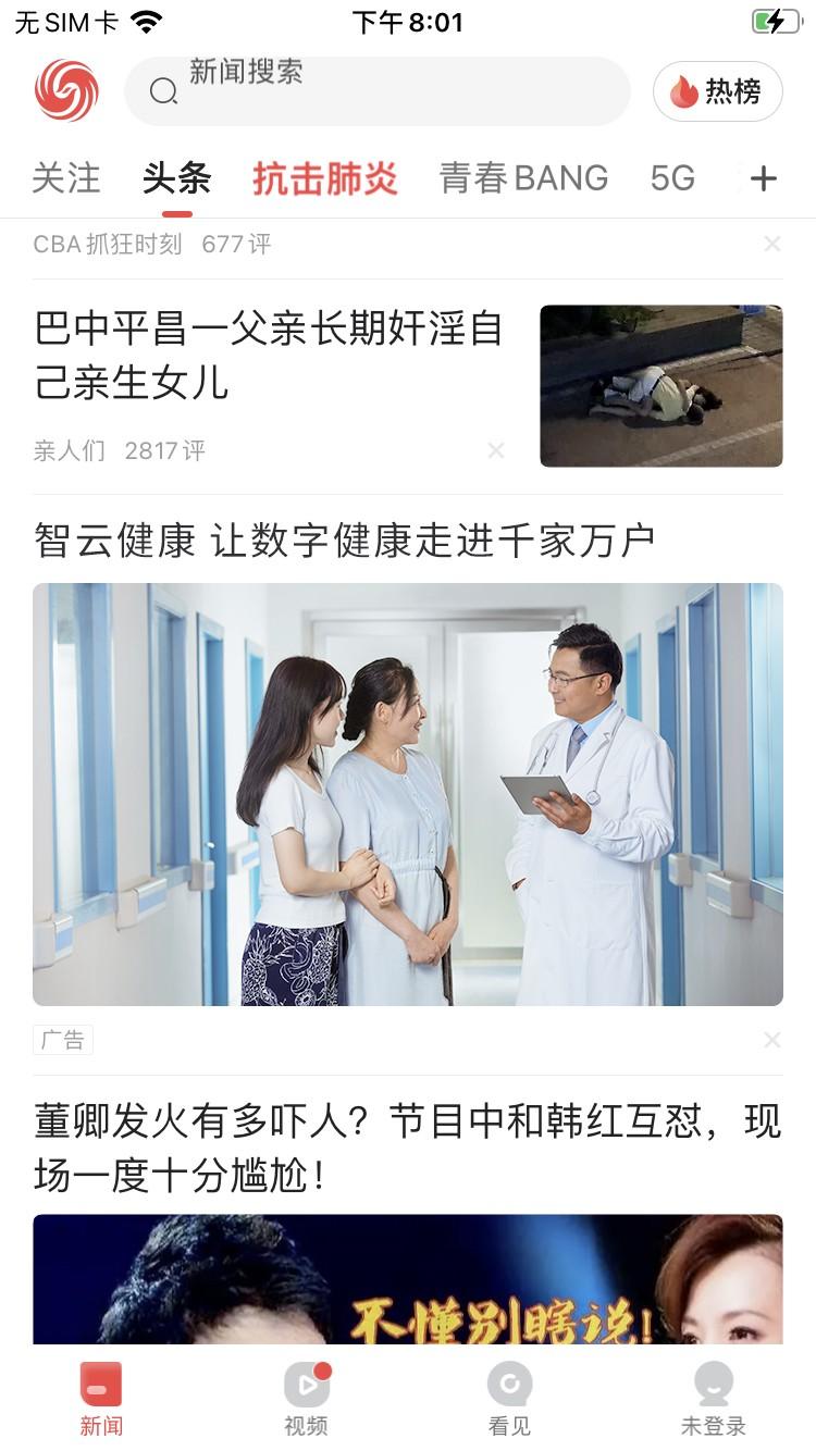 凤凰广告.jpg