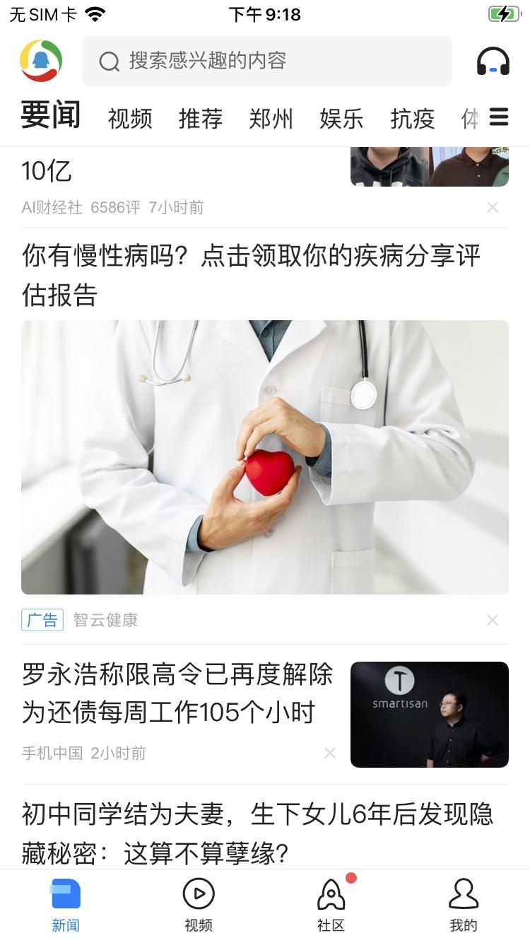 腾讯广告.jpg