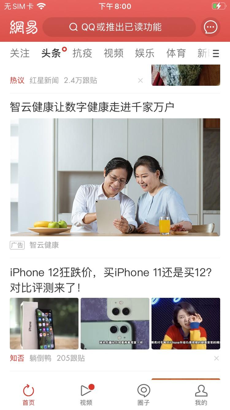 网易广告11月.jpg