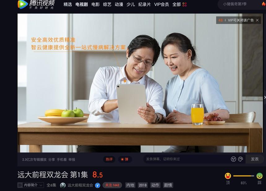腾讯视频贴片广告.jpg