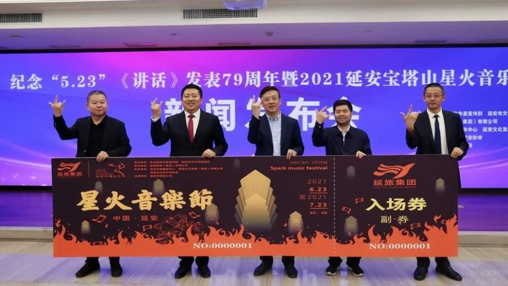 """纪念""""5.23""""《讲话》发表79周年暨2021延安宝塔山星火音乐节(第一季)新闻发布会在延安宾馆举行"""
