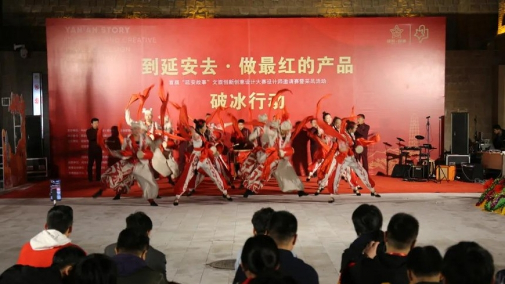理想照耀中国·创意汇聚延安 | 首届延安文旅文创创意设计大赛暨采风活动启动仪式圆满结束!
