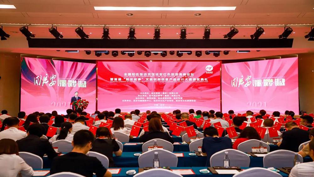 延旅集团举行全国知名饭店宾馆延安红色旅游高峰论坛