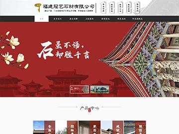 福建冠艺石材有限公司官方网站