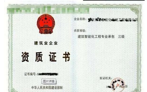 杭州通信工程施工总包资质代办
