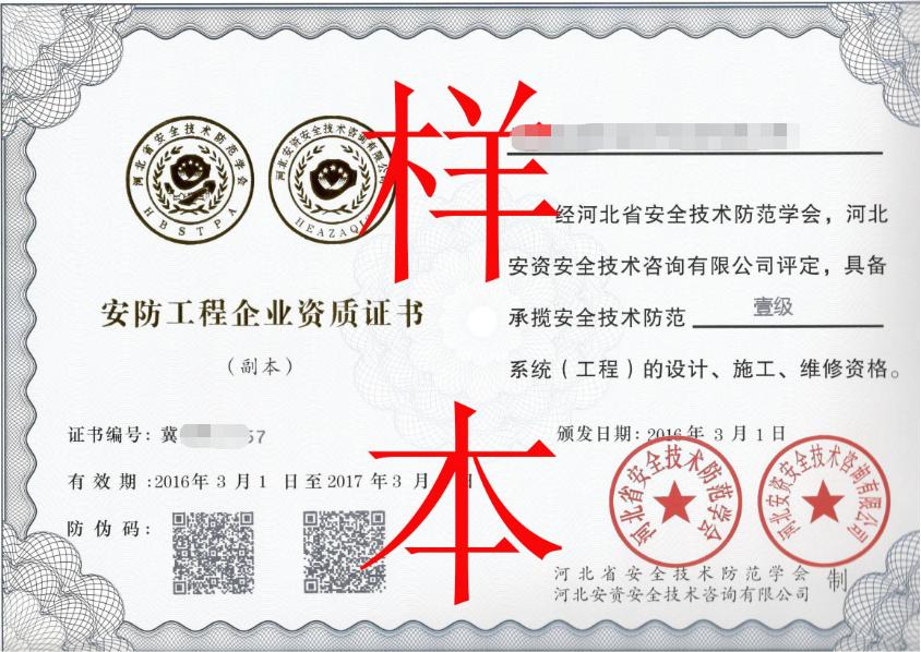 安防工程企业证书