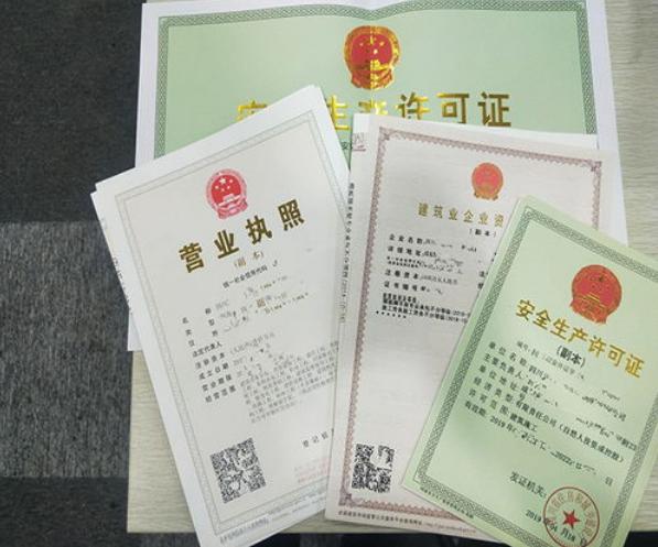 杭州建筑三级资质转让