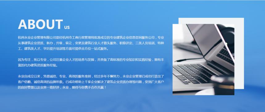 杭州永业企业管理