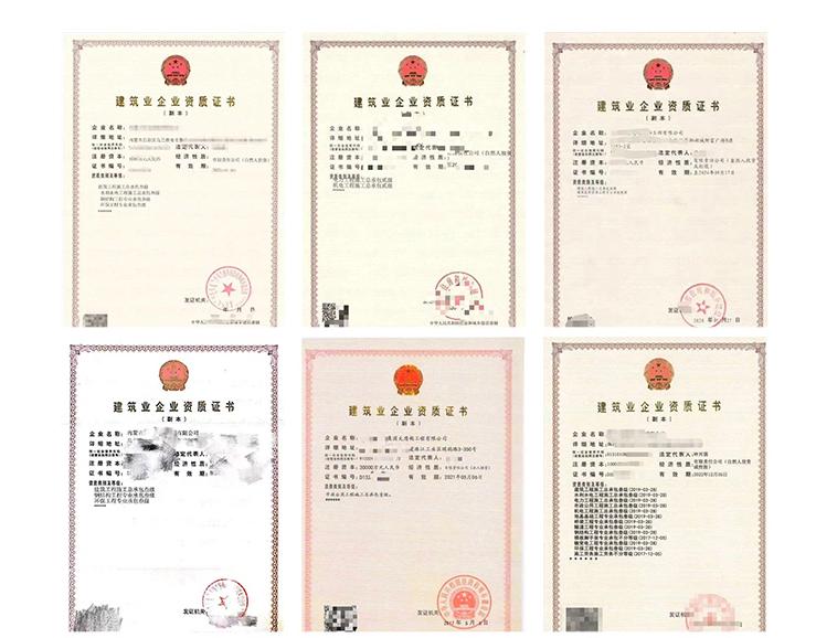 杭州建筑资质代办证书