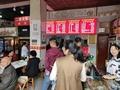 国庆中秋双节日 生意展示